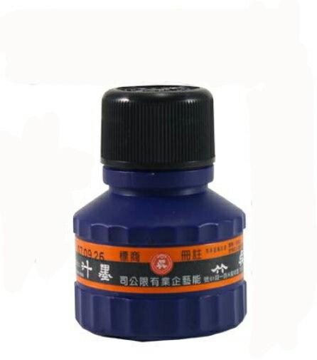 吳竹墨汁/墨水 (60 CC/小)