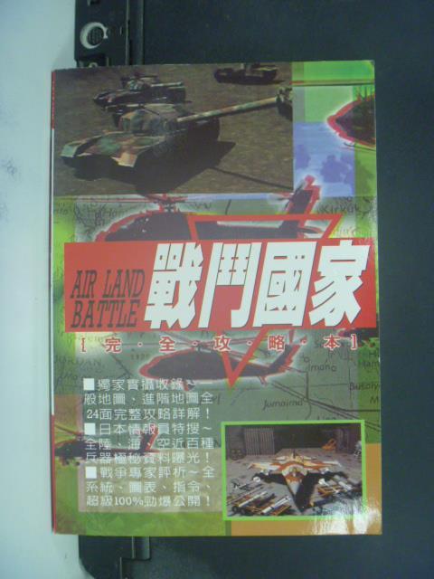 【書寶二手書T6/電玩攻略_GQW】戰鬥國家完全攻略本_影武者一製作