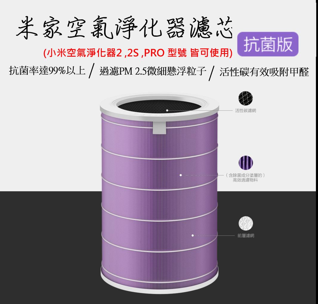 [MI] 原裝正品 米家空氣淨化器濾芯 抗菌版 小米空氣淨化器濾芯 除甲醛增強版 小米空氣淨化器2 2S PRO