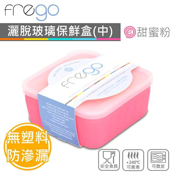 灑脫玻璃保鮮盒(500ml甜蜜粉)