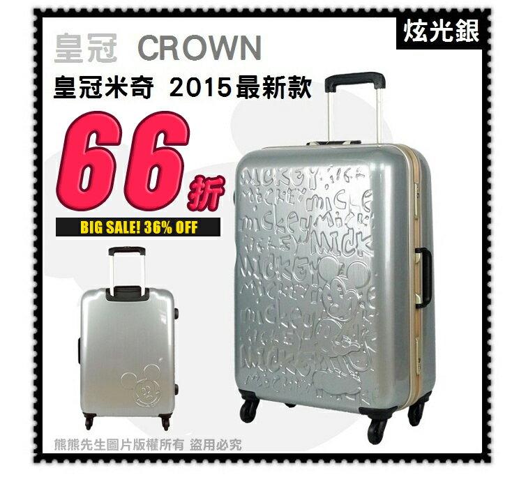 《熊熊先生》福利品特賣 下殺66折CROWN 皇冠旅行箱/行李箱 米奇迪士尼 C-F5036 深鋁框 25吋