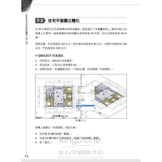 AutoCAD室內設計實務第二版 3