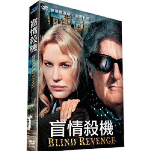 盲情殺機DVD