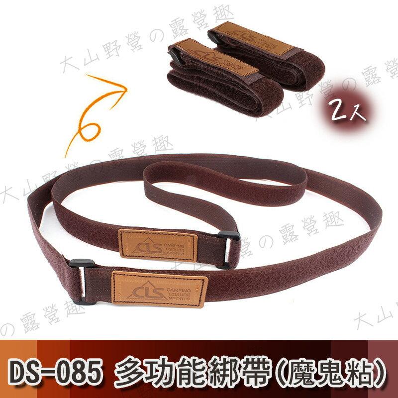 【露營趣】DS-085 多功能綁帶(魔鬼粘) 綁帶 綁繩 捆物帶 捆物繩 固定繩 登山 露營 居家 旅遊