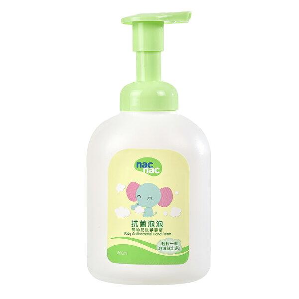 nacnac抗菌泡泡-洗手慕斯(500ml)【六甲媽咪】