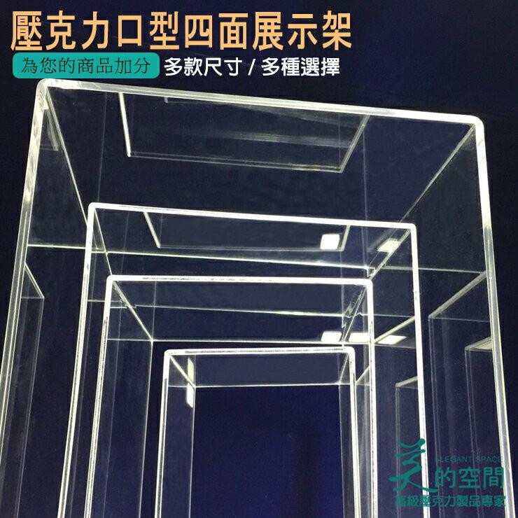 多款尺寸選~~美的空間~透明壓克力 口型四面展示陳列架#0401.02.03.04.05