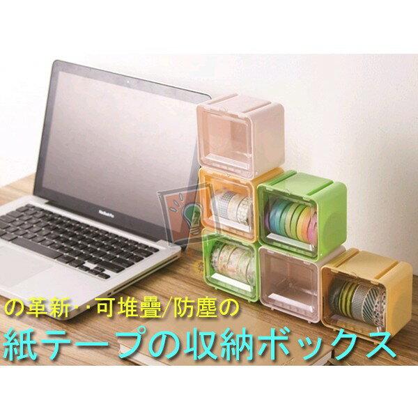 ORG《SD0845》創意~可堆疊 紙膠帶 膠帶 收納盒 收納架 收納箱 收納 膠台 禮物 文具用品 膠帶座 膠帶架