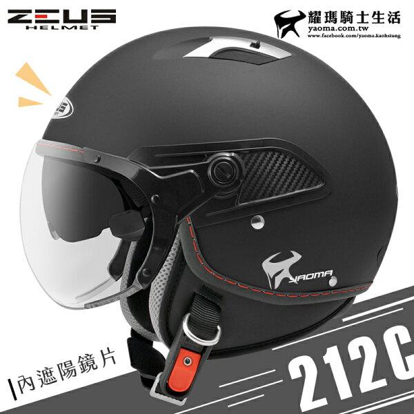 贈好禮ZEUS安全帽ZS-212C素色消光黑W飛行鏡內鏡半罩帽212C34罩耀瑪騎士機車部品