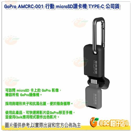 GoPro AMCRC~001 行動 microSD 讀卡機 TYPE~C 貨 讀卡機 H