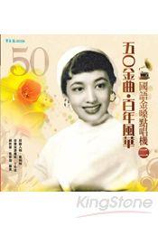 五O金曲‧百年風華:國語金嗓點唱機(二)+2CD