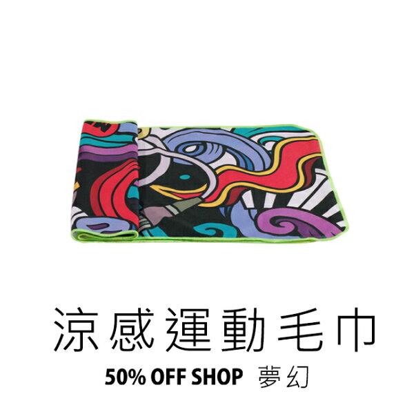 50%OFFSHOP10秒降溫急速涼感冰涼運動毛巾(夢幻)【AT036434DN】