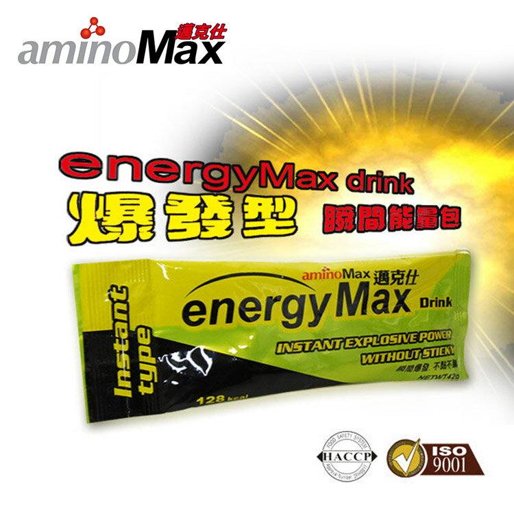 邁克仕 ENERGY爆發型瞬間能量包A058 (白葡萄) / 城市綠洲 (HIRO\