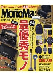 MonoMax7月號2017附nanouniverse真皮小物三件組(短夾.證件票卡套.鑰匙環)
