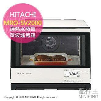 【配件王】代購日本製 HITACHI 日立 MRO-SV2000 白 過熱水蒸氣微波爐烤箱33L 烘燒烤 勝RV2000