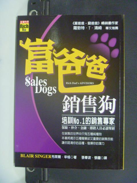 【書寶二手書T2/行銷_HMI】富爸爸銷售狗_布萊爾.辛格