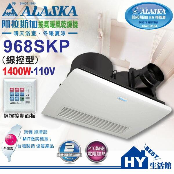 阿拉斯加浴室暖風乾燥機 968SKP 多功能暖風機 PTC發熱技術 線控型【贈送:】