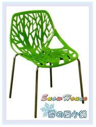 ╭☆雪之屋居家生活館☆╯R596-09 8077洽談椅(綠色)/造型椅/餐椅/休閒椅/洞洞椅/會客椅/櫃檯椅/吧檯椅