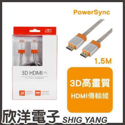 ※ 欣洋電子 ※ 群加科技 HDMI 3D數位乙太網高畫質傳輸線 / 1.5M ( HDMI4-ERMEN159 ) PowerSync包爾星克