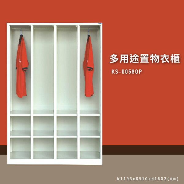 品牌特選NO.1【大富】KS-0058OP多用途置物衣櫃收納櫃置物櫃衣櫃員工櫃健身房游泳池台灣製造