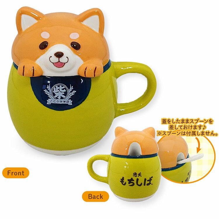 米店的柴犬 含蓋馬克杯 250ml 日本正版 忠犬もちしば