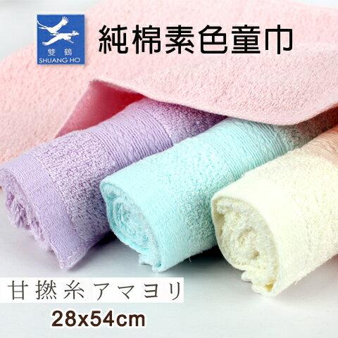 甘燃系 純棉素色童巾 台灣製 雙鶴