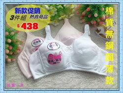 3件包【台灣製】新款少女學生成長發育期初中青春期胸罩小學無鋼圈內衣吸汗透氣貼身32/34/36俏麗一身R41234