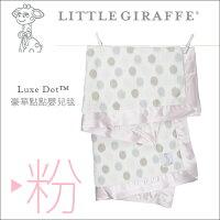 彌月禮盒推薦✿蟲寶寶✿【美國 Little Giraffe】彌月精品~極致柔軟 Luxe Baby Blanket 豪華點點嬰兒毯 - 粉色