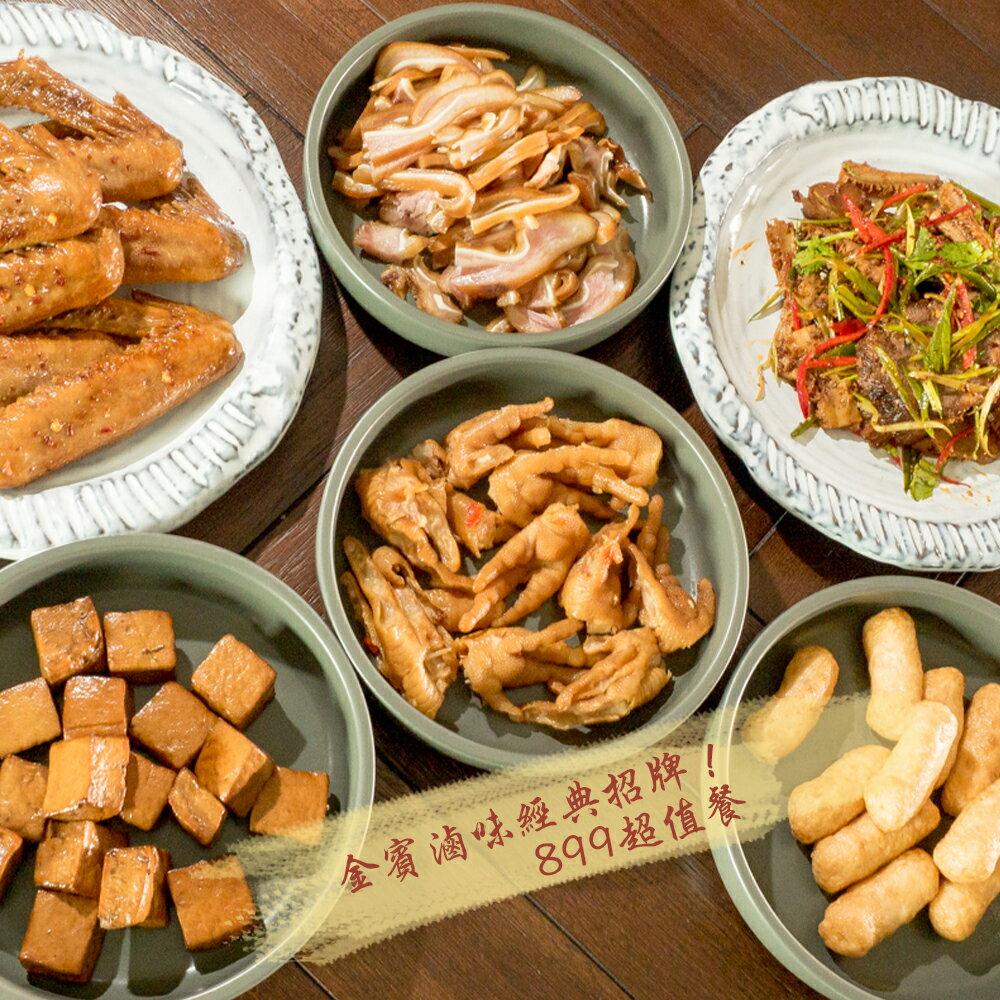 超值899好運B套餐 6道經典好料理 在家辦桌超EASY 【金賓食品】