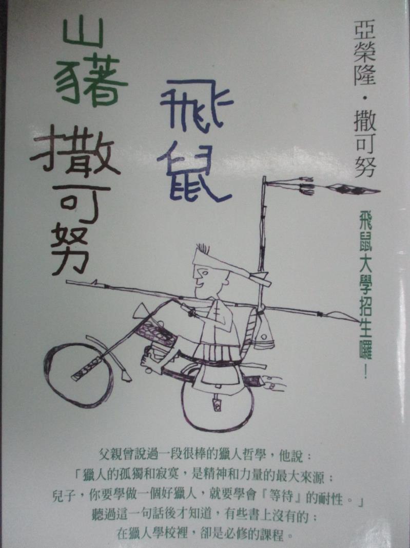 【書寶 書T1/兒童文學_IIX】山豬‧飛鼠‧撒可努_亞榮隆