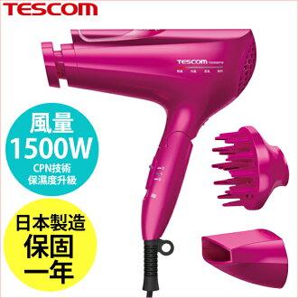 吹風機/負離子 TESCOM 美髮膠原蛋白吹風機TCD5000 完美主義【U0119】