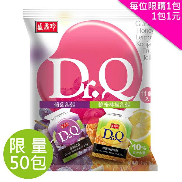 超級1元購~每位會員限購1包~盛香珍Dr.Q雙味蒟蒻(葡萄+蜂蜜檸檬口味)210gX1包