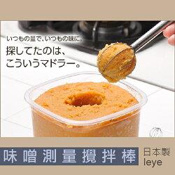 【日本 AUX】Leye 雙頭不鏽鋼 味噌定量攪拌棒 打蛋器~日本製