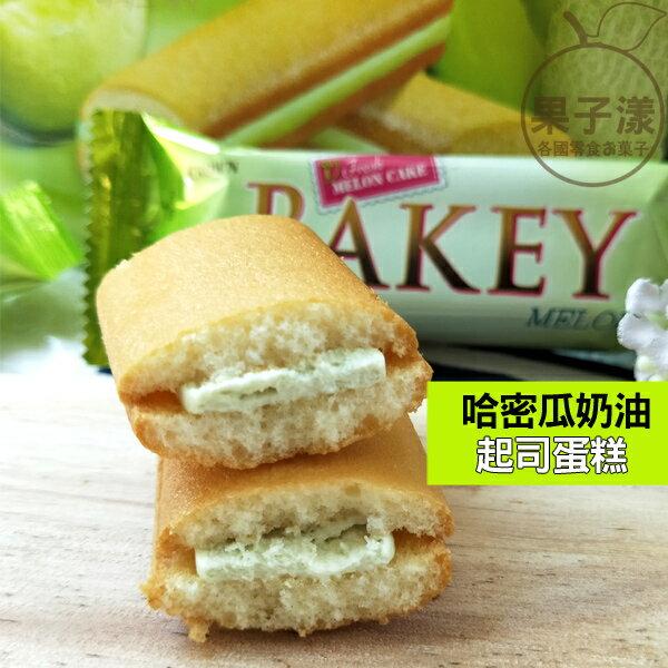 韓國CROWN 哈密瓜奶油夾心起司蛋糕 (單盒) [KR390]