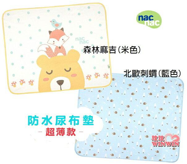 玟玟 (WINWIN) 婦嬰用品百貨名店 Nac Nac 超薄防水尿布墊 90x70cm,天然純棉,親膚舒適,輕薄防水不回滲