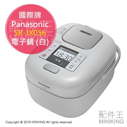 【配件王】日本代購 一年保 PANASONIC 國際牌 SR-JX056 白 可變壓 IH 電子鍋 飯鍋 0.54L