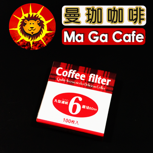 【曼珈咖啡】日本寶馬 6號丸型濾紙 100入(摩卡壺、冰滴壺適用)