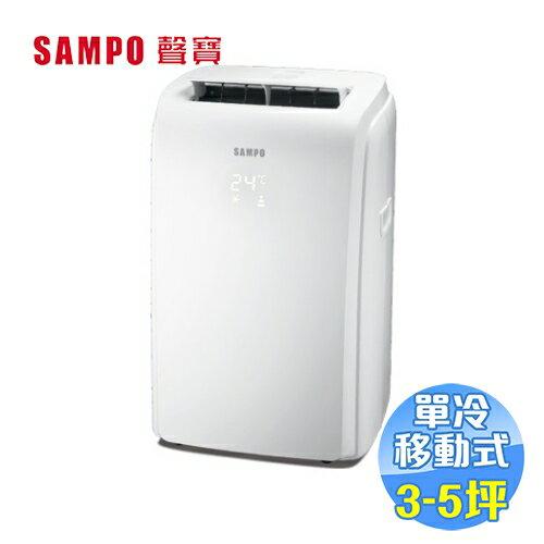 【滿3千,15%點數回饋(1%=1元)】聲寶 SAMPO 移動式冷氣 AH-PC128