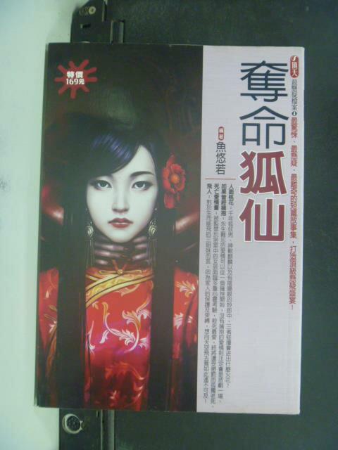 【書寶二手書T3/一般小說_GTN】奪命狐仙_魚悠若