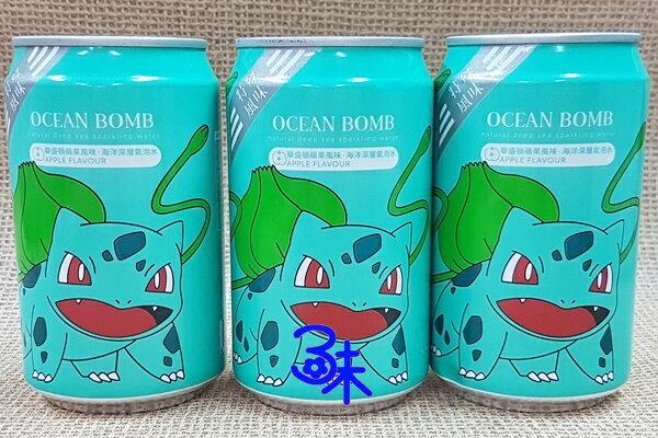 (台灣) YHB Ocean Bomb 海洋深層氣泡水(妙娃種子版)-蘋果風味 1組3罐 (330ml*3罐) 試喝價105元 【4712966540167 】