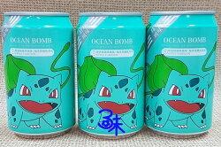 (台灣) YHB Ocean Bomb 海洋深層氣泡水(妙娃種子版)-蘋果風味  1組3罐 (330ml*3罐) 試喝價105元 【4712966540167 】▶全館滿499免運