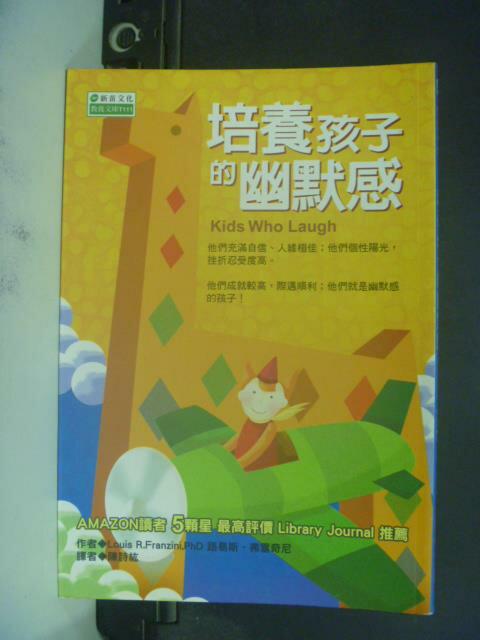 【書寶二手書T5/家庭_JLC】培養孩子的幽默感_路易斯‧弗雷奇妮