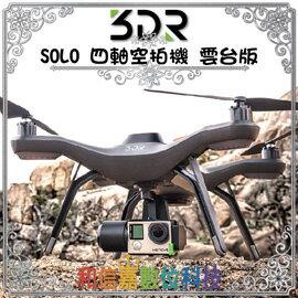 ➤獨創飛行紀錄黑盒子【和信嘉】3DR SOLO 四軸空拍機 雲台版(不含GoPro) 無人機 4K畫質 專業攝影國祥代理 公司貨 原廠保固一年