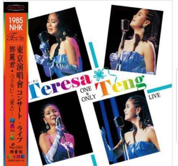 【停看聽音響唱片】【黑膠LP】鄧麗君1985 NHK東京演唱會 ONE & ONLY LIVE 紀念彩膠 限量版 (2LP) 0