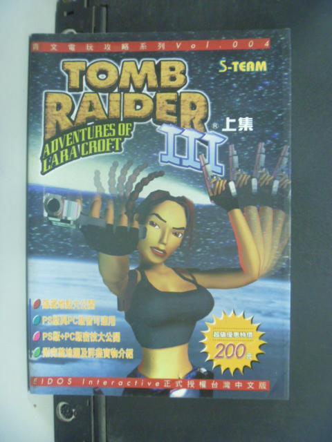【書寶二手書T4/電玩攻略_KLL】Tomb Raider III. 上集_古墓奇兵完必勝攻略_青文