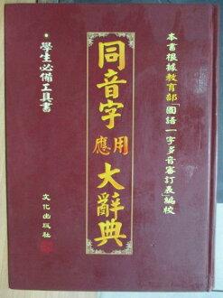【書寶二手書T6/字典_WER】同音字應用大辭典_2001年_原價700