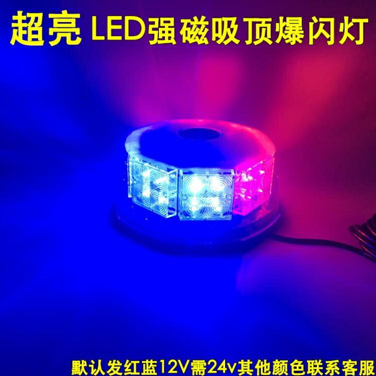 汽車警示燈 汽車吸頂式爆閃燈 超亮LED圓型紅藍警示燈校車旋轉工程車開道警燈 科技