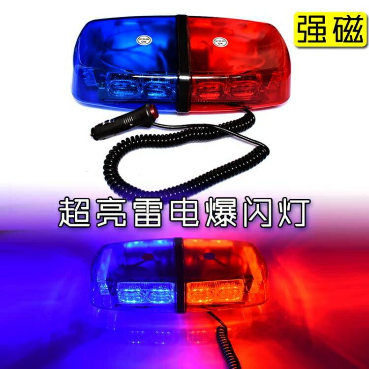 汽車警示燈 超亮雷電爆閃燈汽車強磁吸頂短排警燈工程車LED開道警示燈警報燈 科技