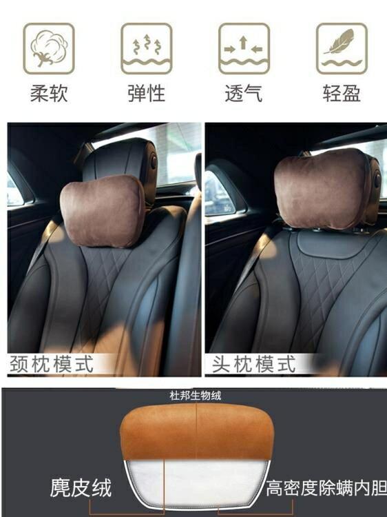 汽車邁巴赫頭枕奔馳S級頸椎枕頭寶馬車用座椅靠枕腰靠護頸枕一對