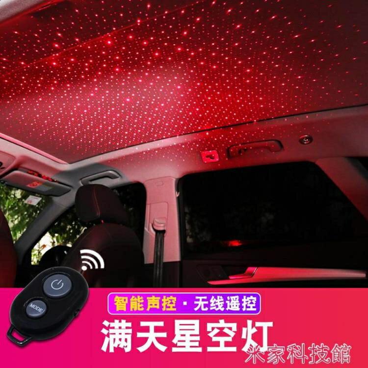 汽車星空燈 汽車星空燈車內星空頂改裝氛圍燈車頂無線投影內飾裝飾車載滿天星