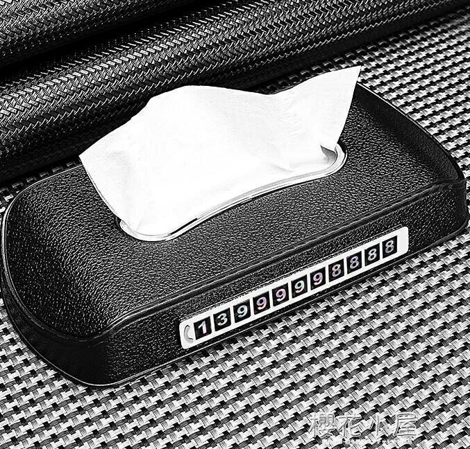 二合一車載紙巾盒停車號碼牌紙巾盒座式抽紙盒儀表臺車載用品